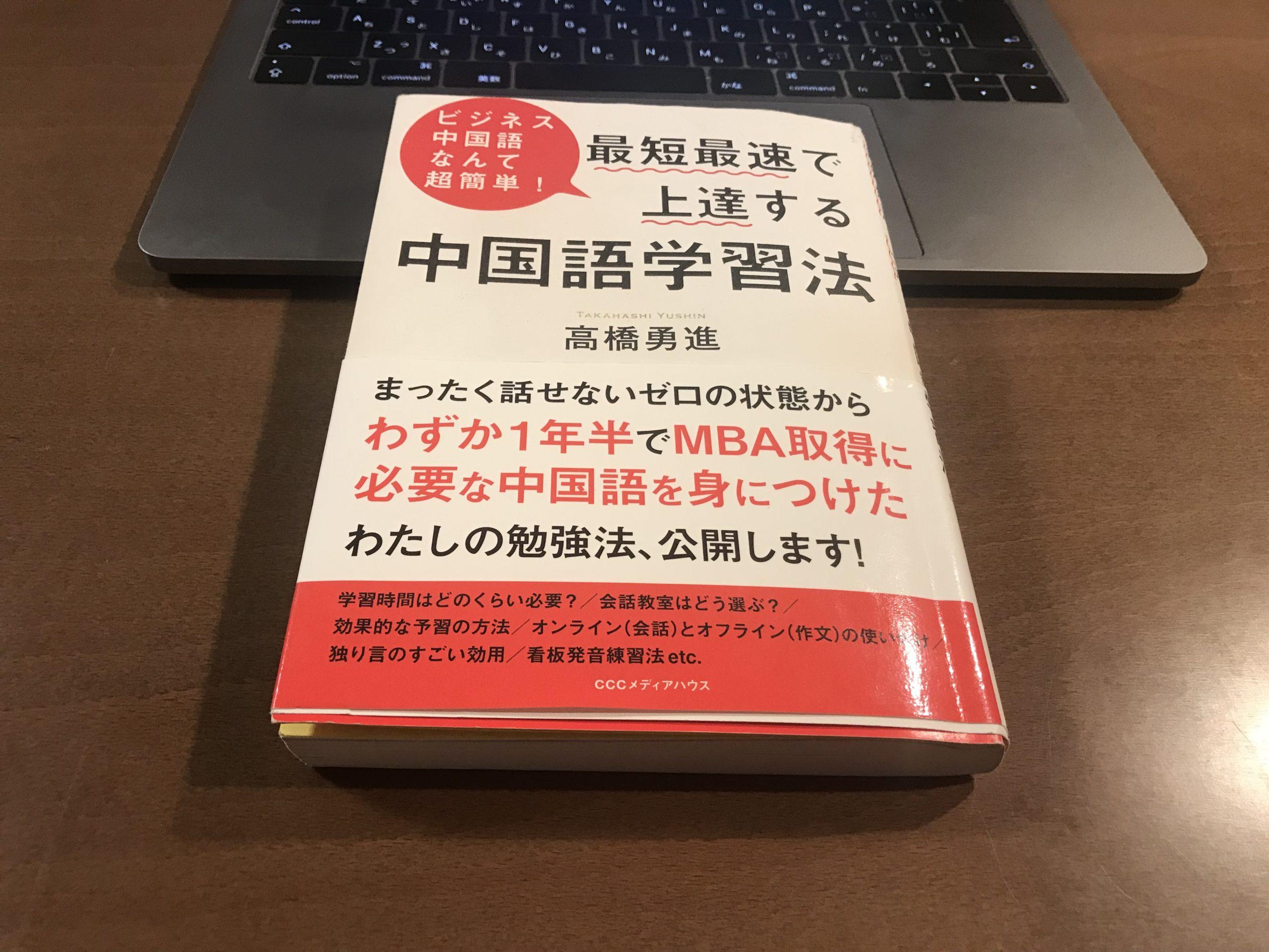 中国 語 勉強