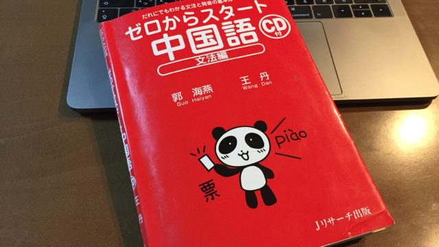 勉強 中国 語 中国語の勉強法